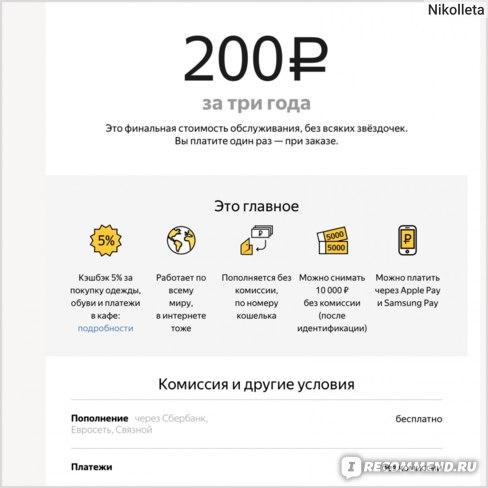 Яндекс.Деньги Регистрация, идентификация, статусы кошельков, карты