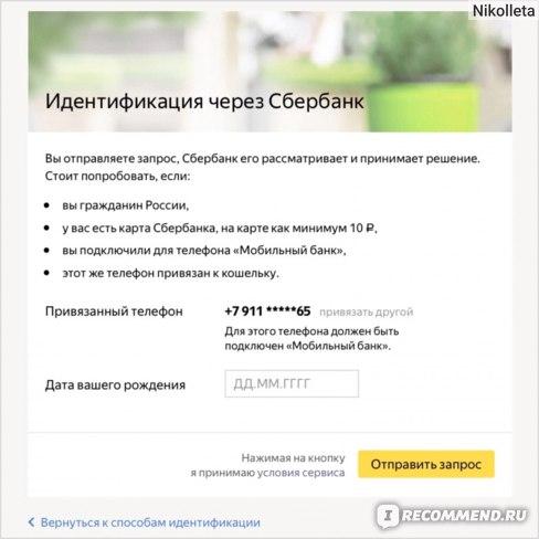 Яндекс.Деньги Регистрация, идентификация
