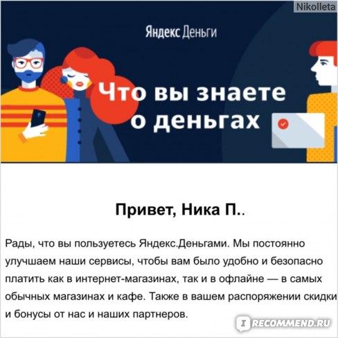 Яндекс.Деньги Рассылка