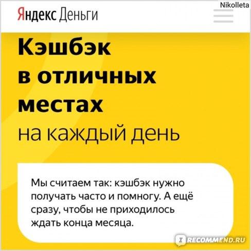 Яндекс кэшбэк 5 на все