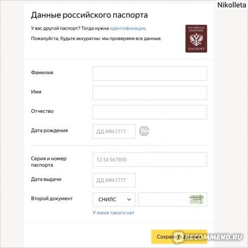 Яндекс.Деньги Регистрация, идентификация, статусы кошельков