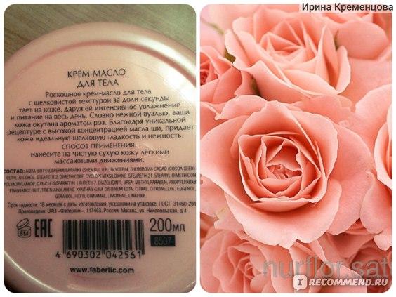 Крем-масло для тела Faberlic Ее величество РОЗА  фото