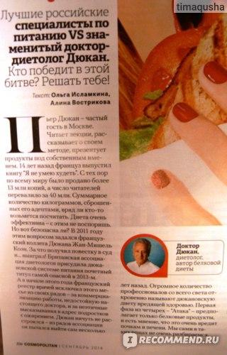 """Доктор Пьер Дюкан Диета по книге """"Я не умею худеть""""  фото"""