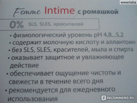 Гель для интимной гигиены Dr.Sante Femme Intime «Нежный уход» фото