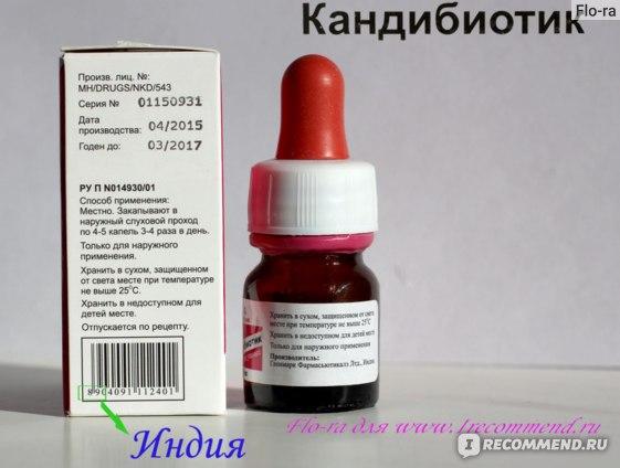 кандибиотик инструкция по применению цена в украине