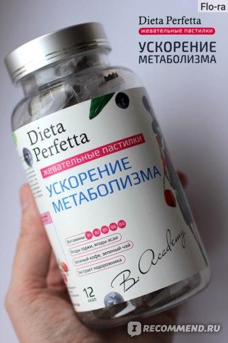 Метаболические средства для похудения