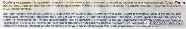 Средство для потрескавшихся пяток Космофарм Хилфикс фото