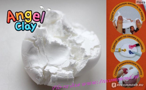 Angel Clay - чудо-глина с волшебными свойствами.
