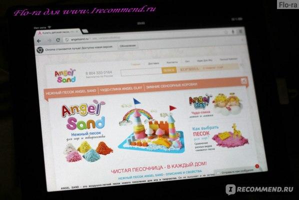 www.angelsand.ru