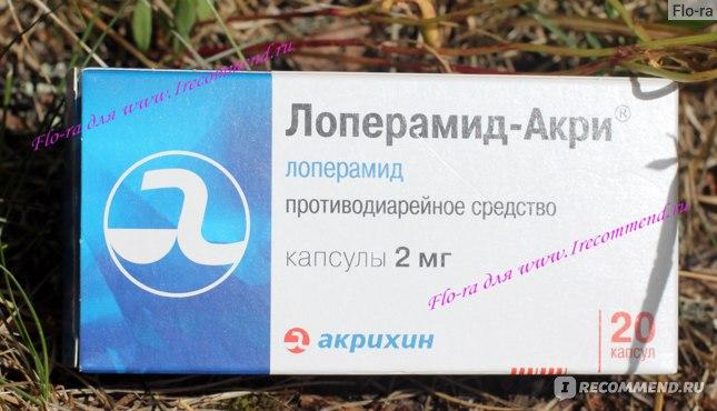 Средство для лечения желудочно-кишечного тракта Акрихин Лоперамид-акри фото