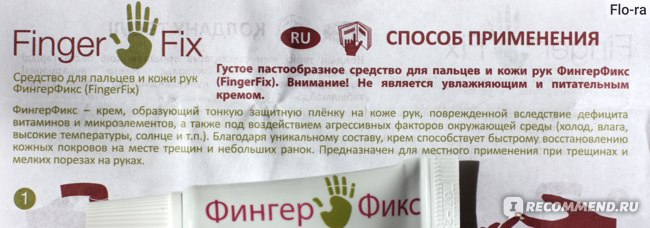 Средство для пальцев и кожи рук Космофарм ФингерФикс (Finger Fix) фото