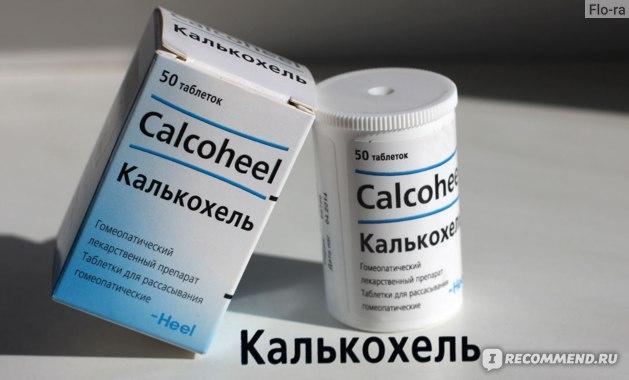 Гомеопатия Heel Калькохель фото