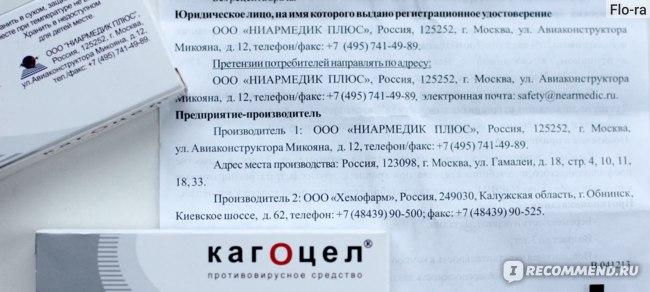 "Кагоцел. ООО ""НИАРМЕДИК ПЛЮС"""