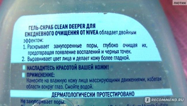 Гель-скраб NIVEA Nivea Pure effect для ежедневного очищения фото