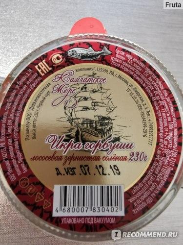 Икра красная Камчатское море горбуши лососевая зернистая фото