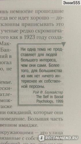 Социальная психология. Дэвид Майерс фото