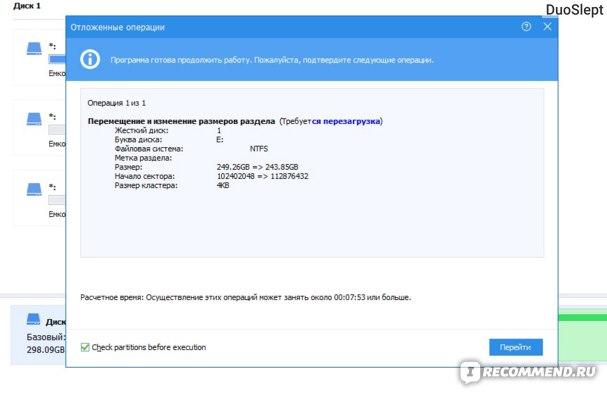 AOMEI Partition Assistant (Как увеличить место на диске С?)
