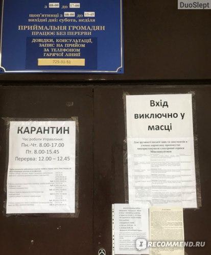 Управление труда и социальной защиты населения Немышлянского района, Харьков, Украина
