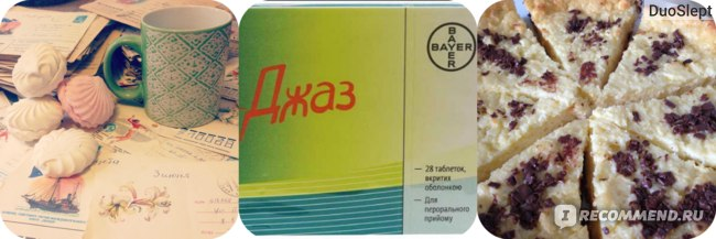Контрацептивы Bayer Джес (Yaz)