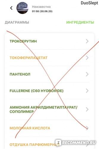 Компьютерная программа CosmoBase сканер косметики