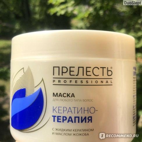 Маска для волос Прелесть Professional Кератинотерапия Expert collection с жидким кератином и маслом жожоба