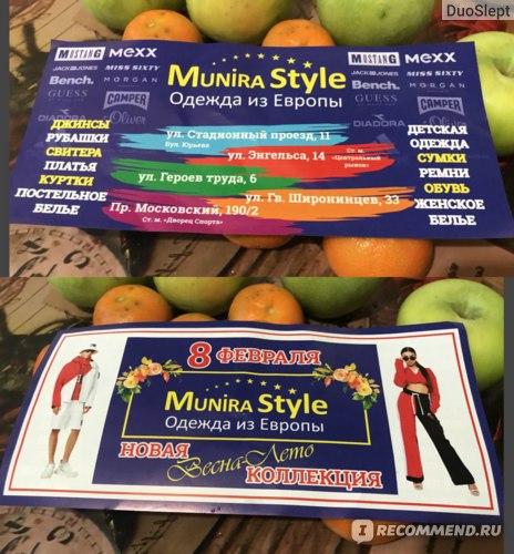 Munira Style Одежда из Европы, Харьков, Украина