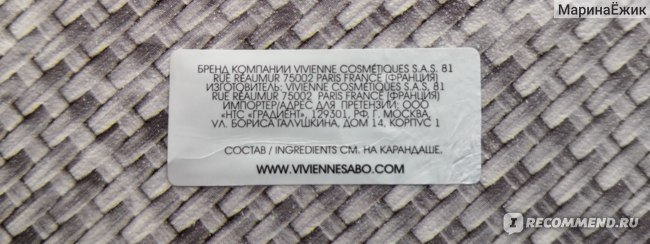 Карандаш для глаз Vivienne sabo Устойчивый гелевый Liner Virtuose фото