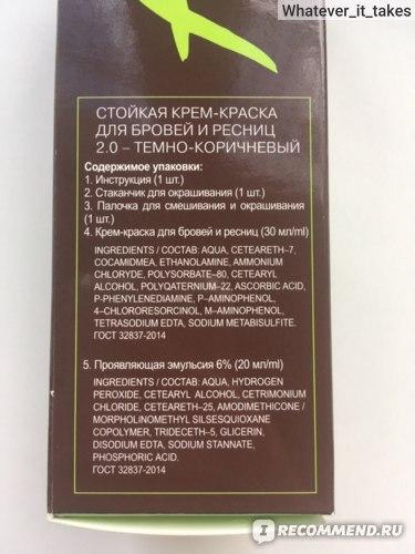 Стойкая крем-краска для бровей и ресниц Fara Professional фото
