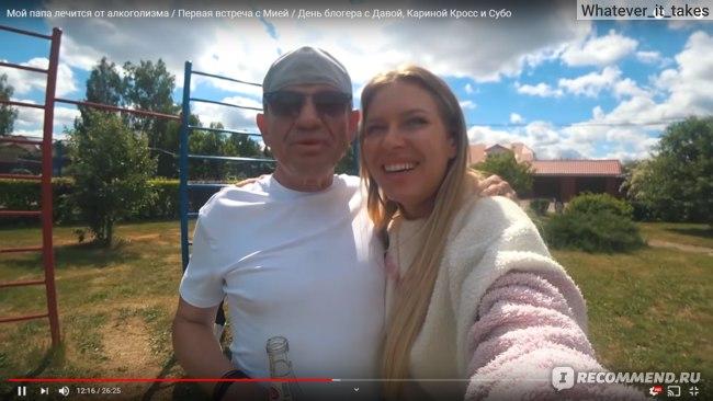 Рита и её отец