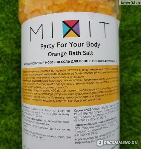 Соль для ванн MIXIT антицеллюлитная морская с маслом апельсина PARTY FOR YOUR BODY ORANGE BATH SALT фото