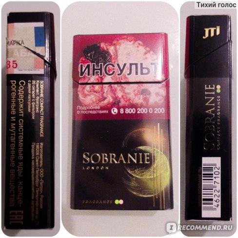 Сигареты Sobranie Fragrance