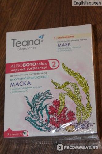 Существует целое разнообразие видов альгинатных масок от этого производителя, у меня питательная с питательным действием
