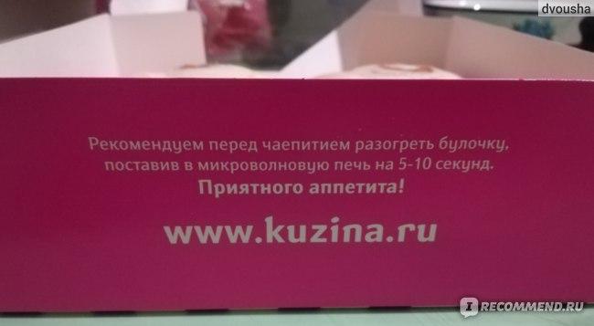 Булочка Синнамен Kuzina с корицей и сливочным кремом фото