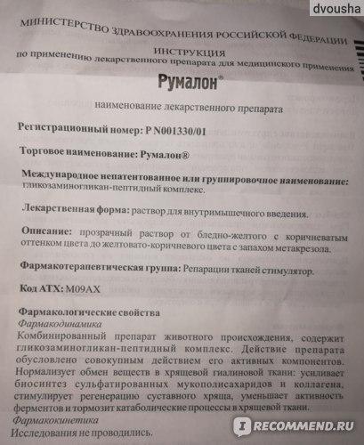 Хондропротектор К.О. Ромфарм Компани С.Р.Л. Румалон фото