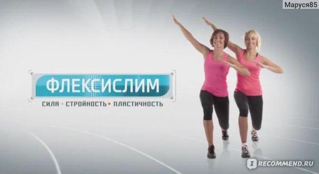 флексислим отзывы для похудения