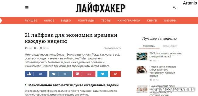 Лайфхакер - Жизнь несовершенна. Исправь это! - lifehacker.ru фото