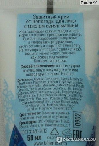 Защитный крем для лица от непогоды Faberlic фото