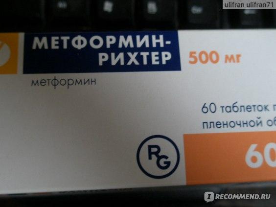 Метформин Помогает Сбросить Вес.