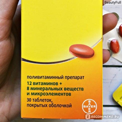 витамины супрадин отзыв