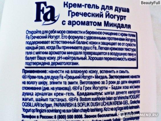 Гель для душа Fa Греческий йогурт и миндаль фото