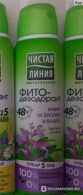 """Фито-дезодорант Чистая линия (спрей) защита от запаха и влаги """"Вербена и шалфей"""" фото"""