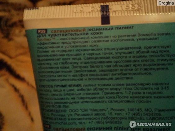 Пилинг для лица Stopproblem Салициловый энзимный фото