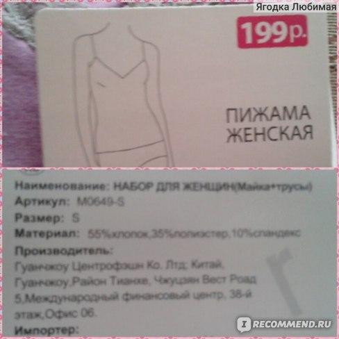 Пижама Центробувь Набор для женщин (майка+трусы) М0649-S фото