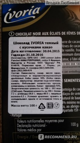 Темный шоколад Ivoria С кусочками какао фото
