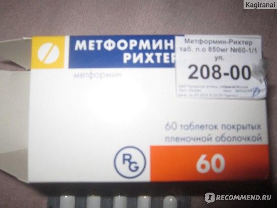 Рихтер метформин фото