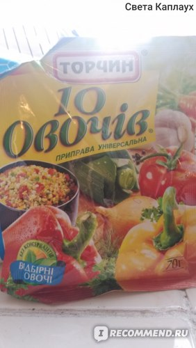 Приправа Торчин  10 овощей фото