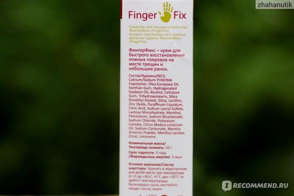 Средство для пальцев и кожи рук Космофарм ФингерФикс (Finger Fix)