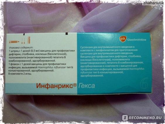 Вакцина   АКДС - Инфанрикс Гекса фото