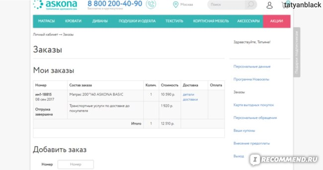Askona Basic отзыв Аскона Бейсик матрас ортопедический хороший цены запах вес срок службы