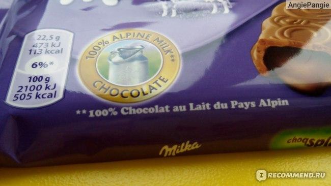 Шоколад Milka Choqsplash фото